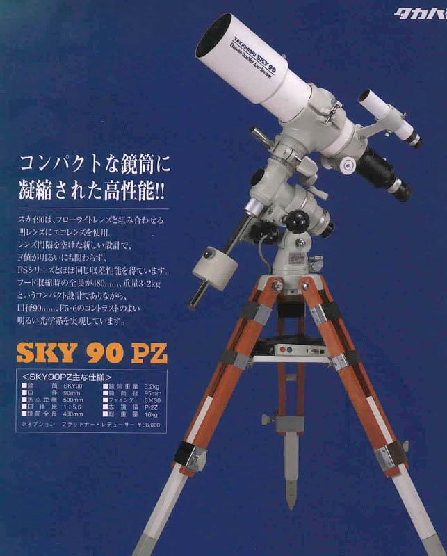 takahashi sky 90